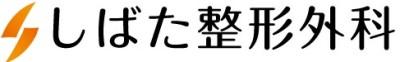 名古屋市天白区焼山の整形外科・リウマチ科・リハビリテーション科 しばた整形外科